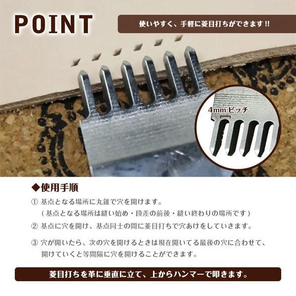 レザークラフト 道具  菱目打ち 工具 4本 セット 4mmピッチ ハンドメイド|popularshop|04