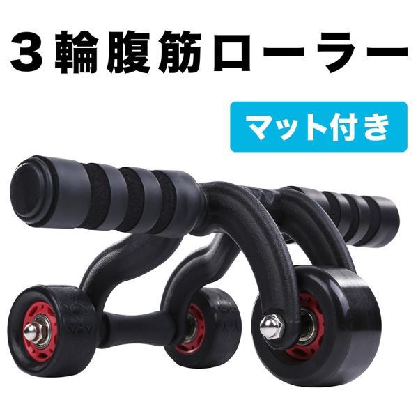 腹筋ローラー アブホイール 3輪 マット付き 筋トレ 腹筋マシン トレーニング 腹筋 腕 器具 在庫処分価格|popularshop