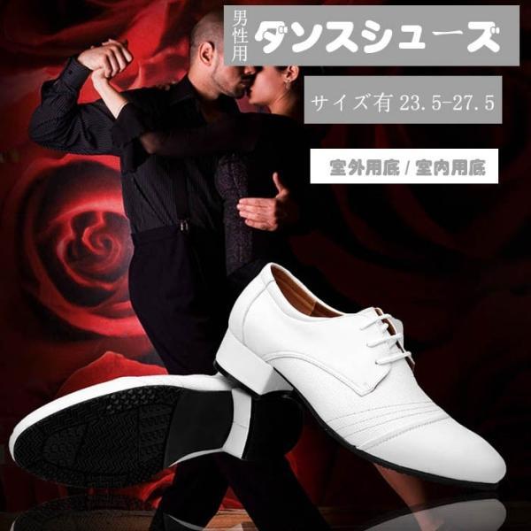 メンズシューズ社交ダンスシューズ室外用底大きいサイズ初心者上級者室内用の靴底太いヒールヒール3cm4.5cm5.5cm男性用練習