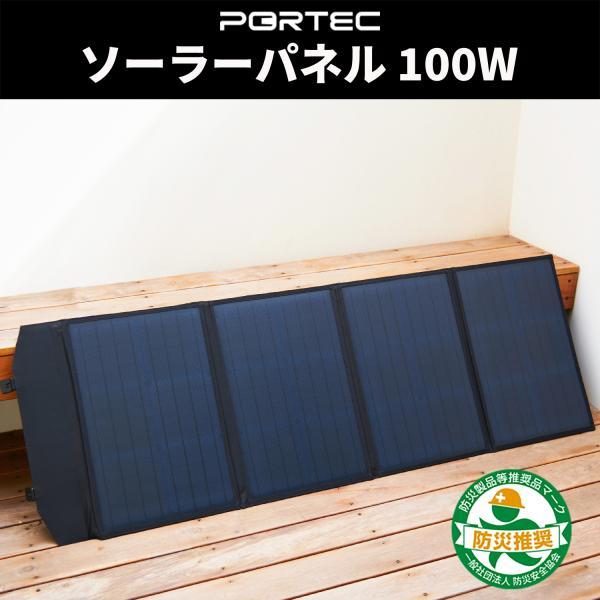 ソーラーパネル 100W 折り畳み ポータブル電源 充電器 停電時 ソーラーチャージャー 太陽光発電 太陽光パネル 防災グッズ 車中泊 PORTEC|portes