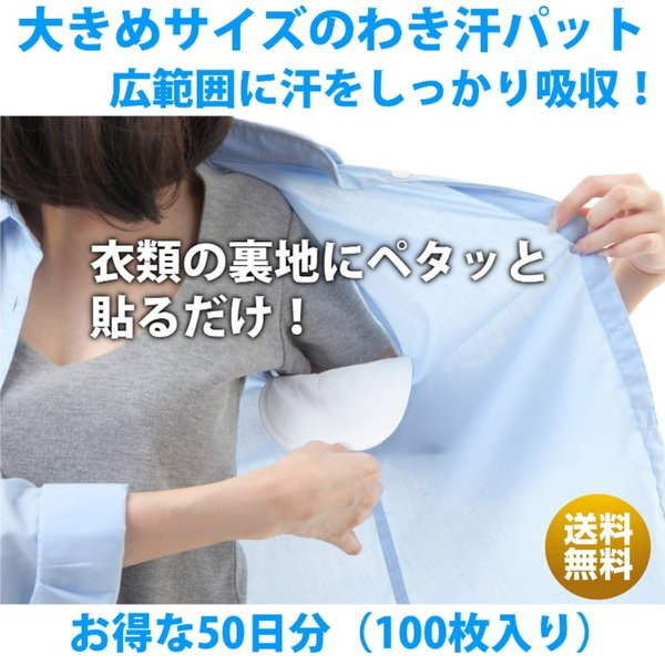 あせワキパット お徳用 100枚入り 送料無料 まとめ買い わき汗パット ちょっと大きめサイズ 無香料タイプ 汗わきパット わきパット|porto