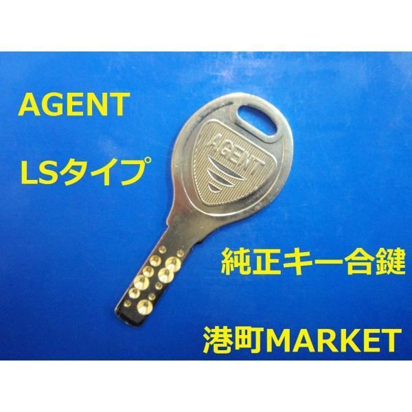 AGENT(エージェント) 純正キー LSタイプ  ディンプルキー 合鍵 スペアキー