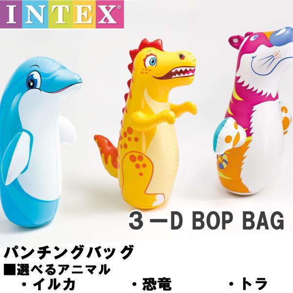選べる動物 INTEXパンチングバック3Dボップバック3種類子供用パンチングマシーン起き上がりこぼしインテックスサンドバッグお