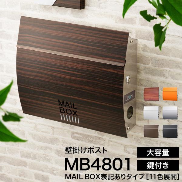 郵便ポスト おしゃれ 壁掛け 木目調 MB4801 MAILBOX表記有 鍵付き post-sign-leon