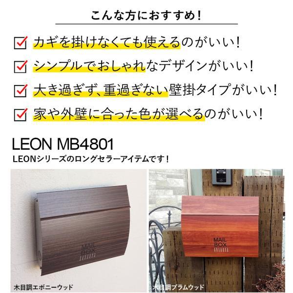 郵便ポスト おしゃれ 壁掛け 木目調 MB4801 MAILBOX表記有 鍵付き post-sign-leon 02