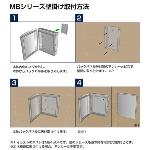 郵便ポスト おしゃれ 壁掛け MB4801 マグネット付き 木目調 鍵付き BOX表記あり post-sign-leon 12