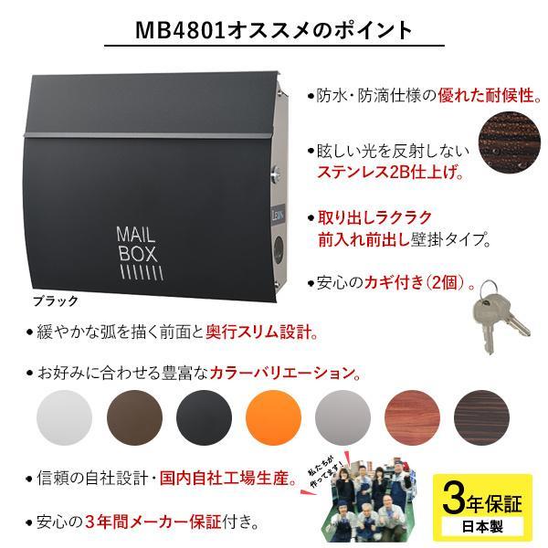 郵便ポスト おしゃれ 壁掛け 木目調 MB4801 MAILBOX表記有 鍵付き post-sign-leon 03