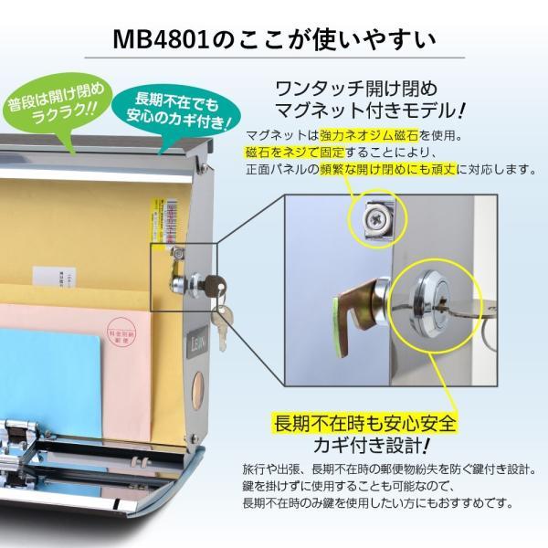 郵便ポスト おしゃれ 壁掛け 木目調 MB4801 MAILBOX表記有 鍵付き post-sign-leon 04