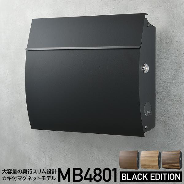 ポスト おしゃれ 壁掛け 郵便ポスト 郵便受け 和モダン 防水 MB4801 ブラックエディション|post-sign-leon