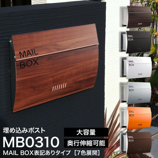 郵便ポスト 埋め込み  木目調 戸建て 大型 MB0310 MAILBOX表記有|post-sign-leon