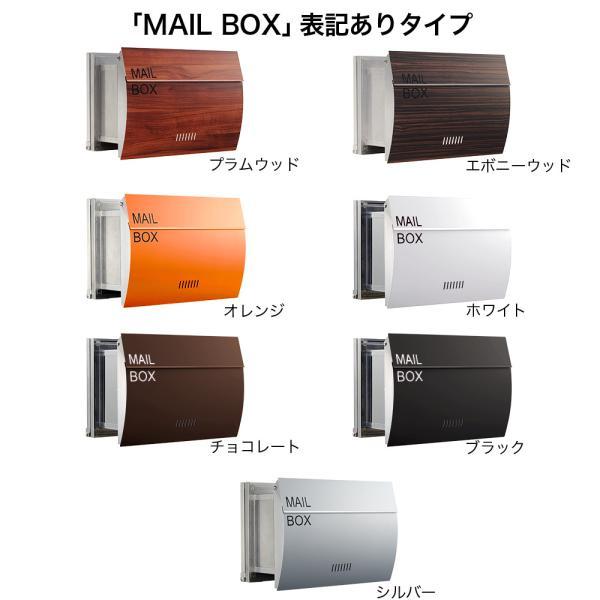 郵便ポスト おしゃれ 埋め込み MB0310 木目調 戸建 MAIL BOX表記あり|post-sign-leon|02