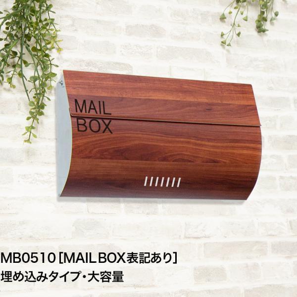 安心【3年保証付】郵便ポスト おしゃれ 埋め込み 戸建 MB0510 マグネット付き 大型 【MAIL BOX表記あり】※日本製|post-sign-leon