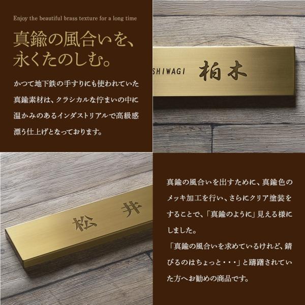 【新発売】メンテナンスフリー 真鍮表札 SCU-01 メッキ加工とクリア塗装で経年劣化の心配なく美しい光沢を永く楽しめる ※日本製|post-sign-leon|02