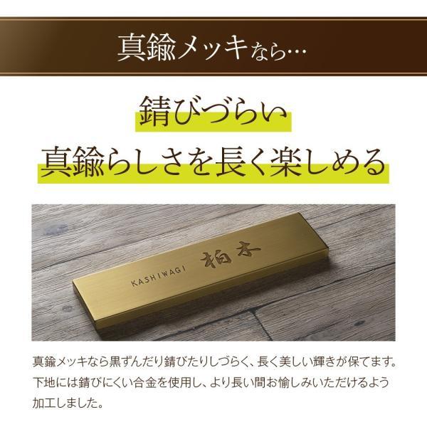 【新発売】メンテナンスフリー 真鍮表札 SCU-01 メッキ加工とクリア塗装で経年劣化の心配なく美しい光沢を永く楽しめる ※日本製|post-sign-leon|04