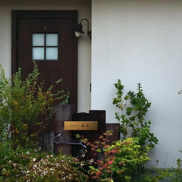 【新発売】メンテナンスフリー 真鍮表札 SCU-01 メッキ加工とクリア塗装で経年劣化の心配なく美しい光沢を永く楽しめる ※日本製|post-sign-leon|10
