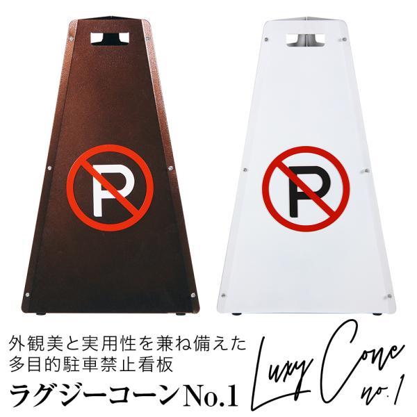 駐車禁止 看板 カラーコーン ラグジーコーン(多目的駐車場看板)NO PARKING|post-sign-leon