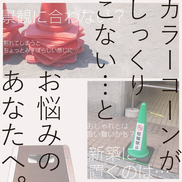 駐車禁止 看板 カラーコーン ラグジーコーン(多目的駐車場看板)NO PARKING|post-sign-leon|02