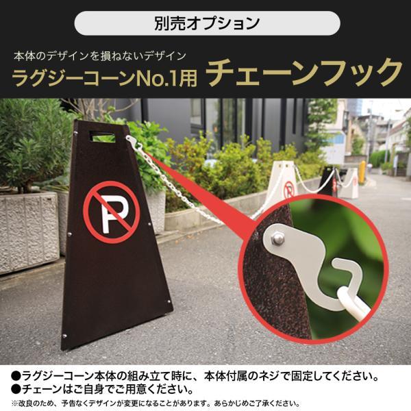 駐車禁止 看板 おしゃれ 駐車場 駐禁 パーキング ラグジーコーン No.1|post-sign-leon|11