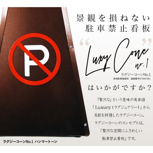 駐車禁止 看板 カラーコーン ラグジーコーン(多目的駐車場看板)NO PARKING|post-sign-leon|03