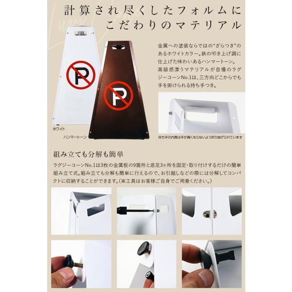 駐車禁止 看板 カラーコーン ラグジーコーン(多目的駐車場看板)NO PARKING|post-sign-leon|07