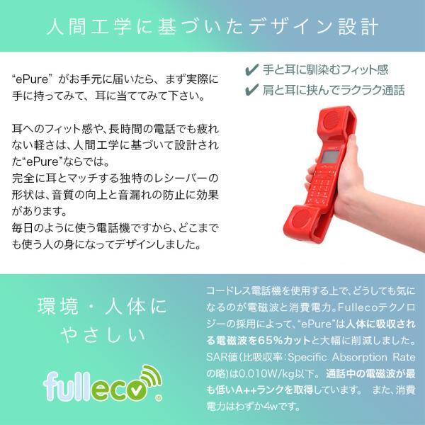 シンプルな電話機 コードレス スイスボイス イーピュア|post-sign-leon|02