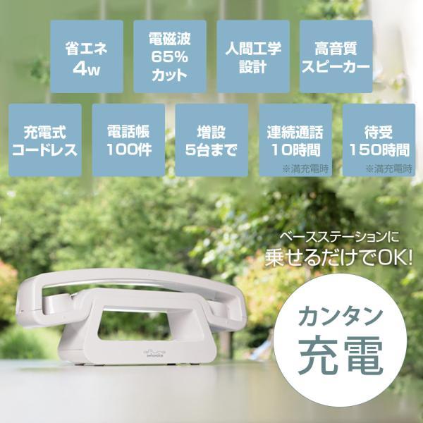 シンプルな電話機 コードレス スイスボイス イーピュア|post-sign-leon|03