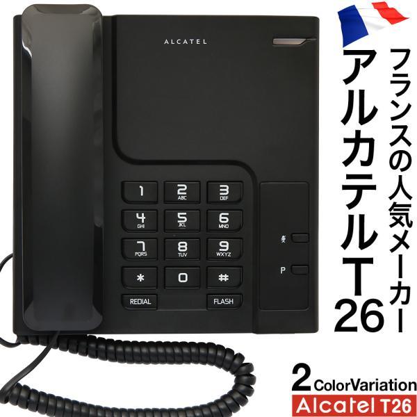 電話機 おしゃれ 本体 卓上 壁掛け オフィス ビジネス アルカテル T26 post-sign-leon