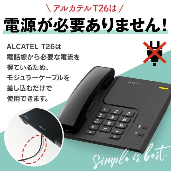 電話機 おしゃれ 本体 卓上 壁掛け オフィス ビジネス アルカテル T26 post-sign-leon 03