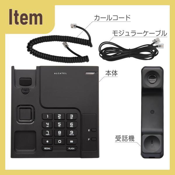 電話機 おしゃれ 本体 卓上 壁掛け オフィス ビジネス アルカテル T26 post-sign-leon 08