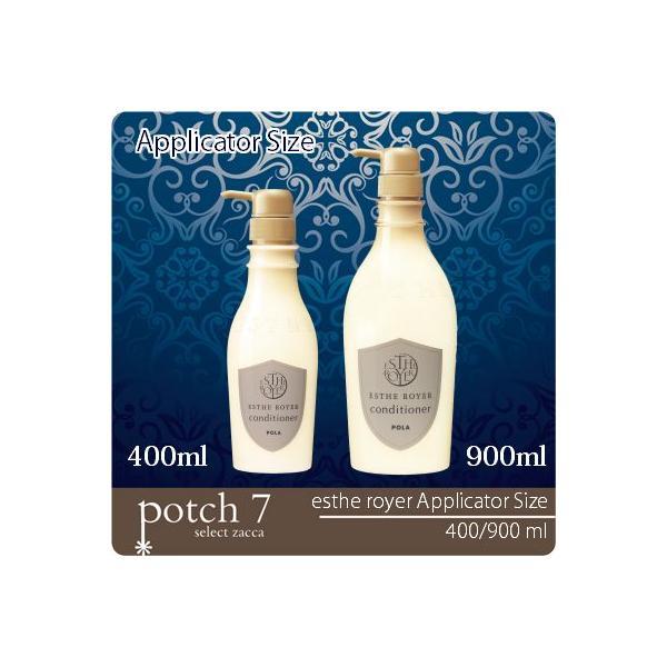 ポーラ エステロワイエ コンディショナー 10L 詰替え|potch7|02