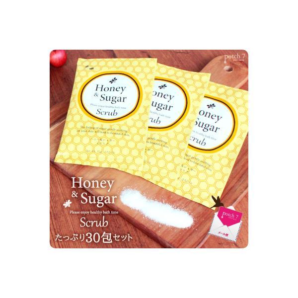 ハニー&シュガースクラブ Honey&Sugarscrub たっぷり30個セット メール便