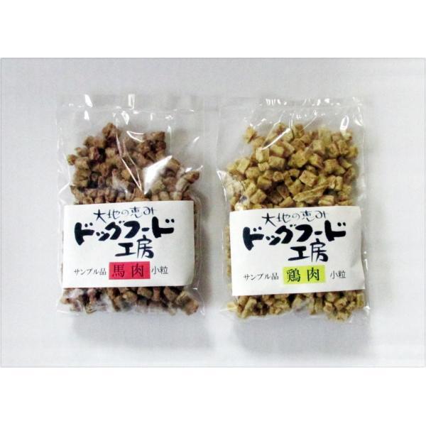 【ドッグフード工房】 手造りドッグフード お試しセット馬・鶏 2種類 小粒 (犬用全犬種対応)|potitamaya-y