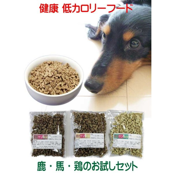 超低カロリー 国産 無添加 ドックフード 【 愛犬ワンダフル 】 3種類のお試しセット ドッグフードお試し (犬用全犬種全年齢対応)|potitamaya-y