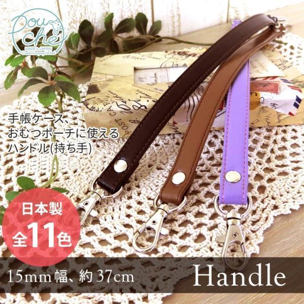 バッグ 持ち手 レザーキャリー ハンドル ナスカン付き バッグ用 ポーチ用 1.5cm×37cm