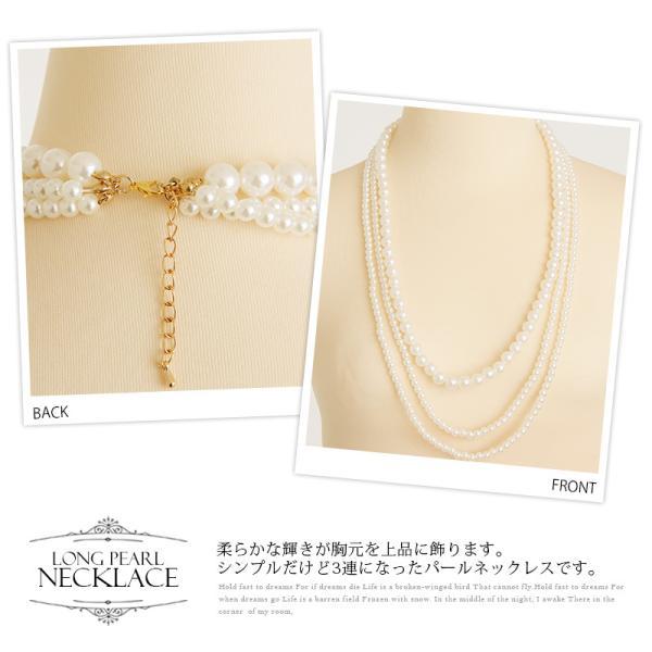 ネックレス ロング 3連 パール 結婚式 パーティー レディースファッション アクセサリー お呼ばれ ゴールド a010|pourvous777|04
