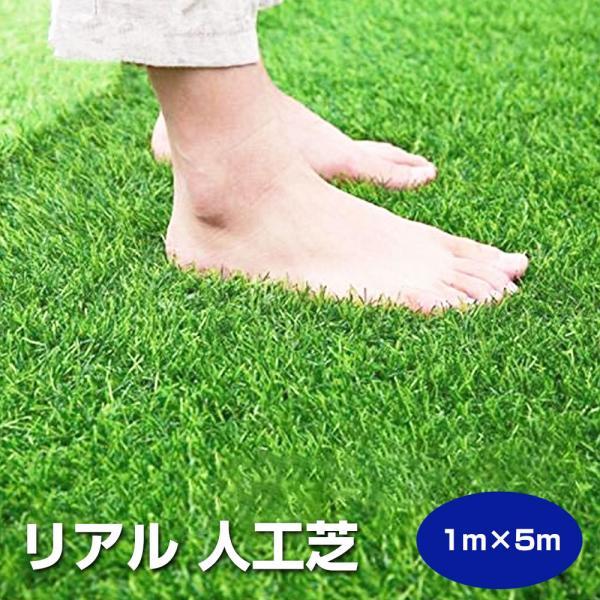 人工芝 ロール リアル 芝生 人工芝シート 5m 芝生マット 庭 屋上 ベランダ