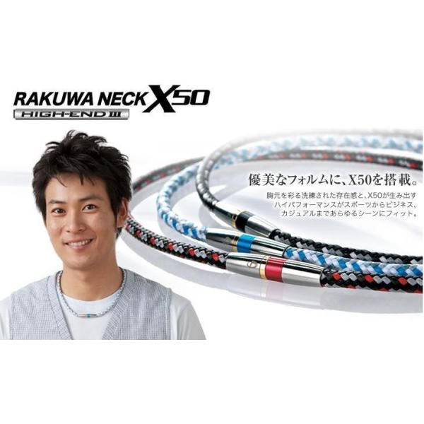 送料無料 ファイテン RAKUWAネックX50 ハイエンド|||/ファイテン全商品当店クーポン利用できません|power-house-again