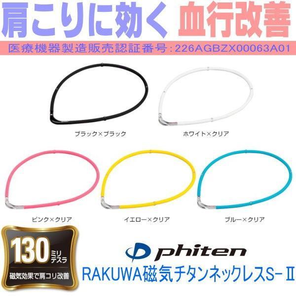 送料無料 ファイテン RAKUWA磁気チタンネックレスS-||/ファイテン全商品当店クーポン利用できません|power-house-again