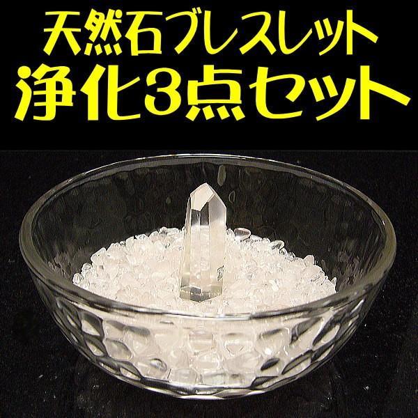 ブラジル産/高品質/水晶ポイントクラスター5〜15g/さざれ水晶(ローズクオーツ)100g/ガラスの器/パワーストーン浄化3点セット/福袋|power-house-again