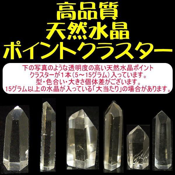 ブラジル産/高品質/水晶ポイントクラスター5〜15g/さざれ水晶(ローズクオーツ)100g/ガラスの器/パワーストーン浄化3点セット/福袋|power-house-again|03
