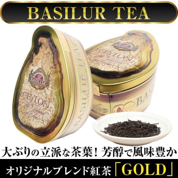 BASILUR TEA バシラーティー オリジナルブレンド紅茶「GOLD」セイロンティー 紅茶 リーフティー 茶葉 プレゼント ギフト お誕生日 お祝い
