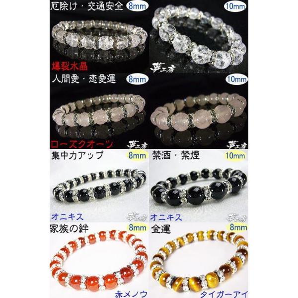 ツタンカーメンの宝石ラピスラズリ ほか全30種類以上 天然石 ブレスレット|power-house-again|03
