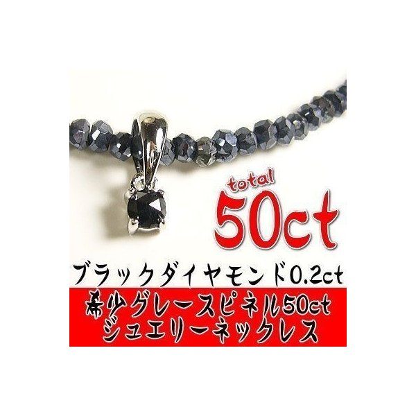 18万円→94%OFF ブラックダイヤモンド(0.2ct)/グレースピネル合計50ctネックレス/芦屋ダイヤモンド製アクセサリー|power-house-again