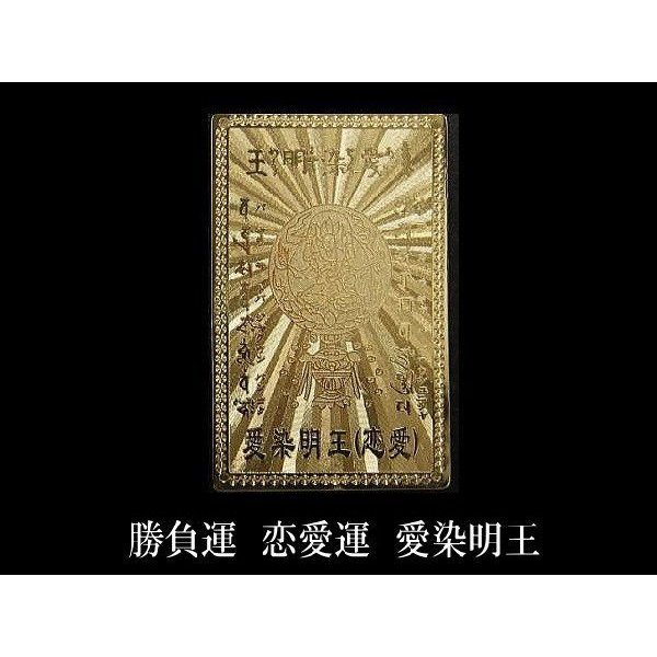 ご贈答用「高級桐箱入り」開運ゴールドプレート/護符=守護符/金運・恋愛運・勝負運|power-house-again|03