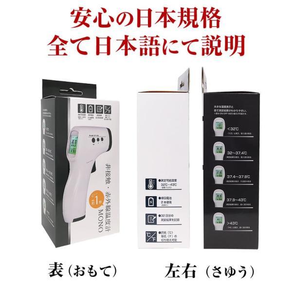 ◇日本規格:説明書・箱が日本語◇非接触体温計(温度計) 非接触型 非接触電子体温計 赤外線体温計 赤外線温度計 おでこ温度計 電子体温計|power-house-again|11