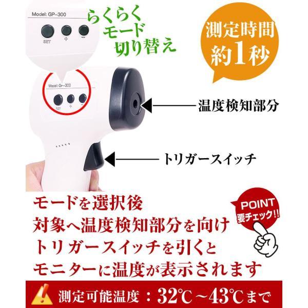 ◇日本規格:説明書・箱が日本語◇非接触体温計(温度計) 非接触型 非接触電子体温計 赤外線体温計 赤外線温度計 おでこ温度計 電子体温計|power-house-again|04