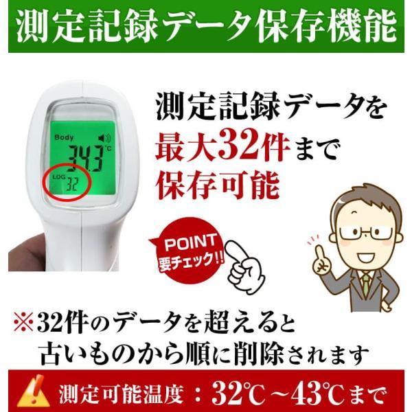 ◇日本規格:説明書・箱が日本語◇非接触体温計(温度計) 非接触型 非接触電子体温計 赤外線体温計 赤外線温度計 おでこ温度計 電子体温計|power-house-again|07