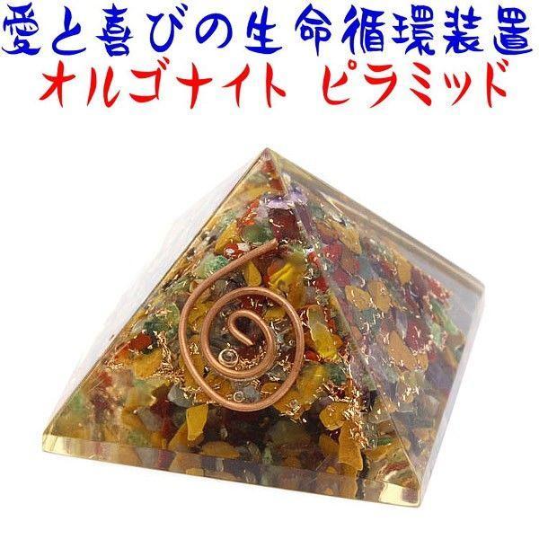 オルゴナイト ピラミット【愛と喜びの生命循環装置】|power-house-again