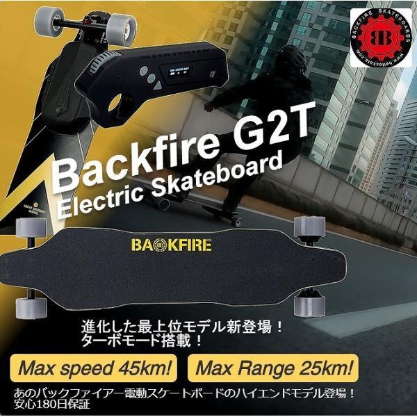 電動スケートボード 電動スケボー 新型BACK FIRE G2T 新型第二世代 バックファイヤー G2T 本格派高性能 最高時速45km 安心180日保証|powerzonestor