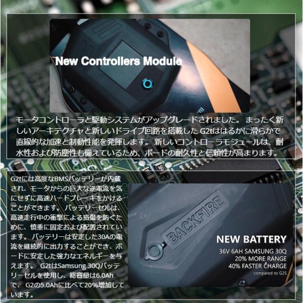 電動スケートボード 電動スケボー 新型BACK FIRE G2T 新型第二世代 バックファイヤー G2T 本格派高性能 最高時速45km 安心180日保証|powerzonestor|03